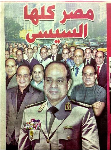 """La Une du journal Sawt El Oummah (La Voix de la Nation) où l'on peut lire """"Toute l'Égypte est El Sissi""""."""